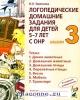 Логопедические домашние задания для детей 5-7 лет с ОНР. Альбом 3й